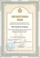 Благодарственное письмо Митрополита Красноярского и Ачинского Пантелеимона