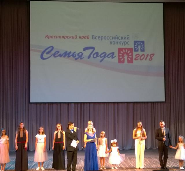 "На конкурсе ""Семья 2018 года"""