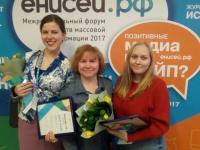 Победители конкурса журналистских работ