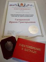 Почётное звание «Заслуженный работник науки и образования»